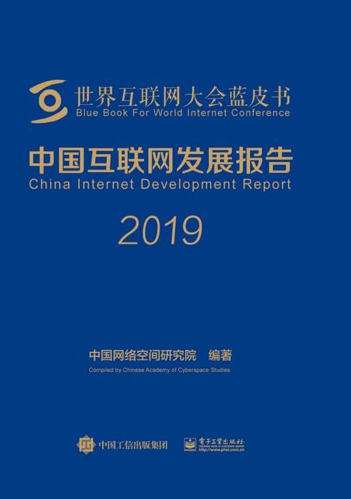 中国互联网发展报告2019