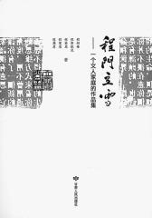 程门立雪:一个文人家庭的作品集