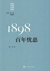 1898:百年忧患