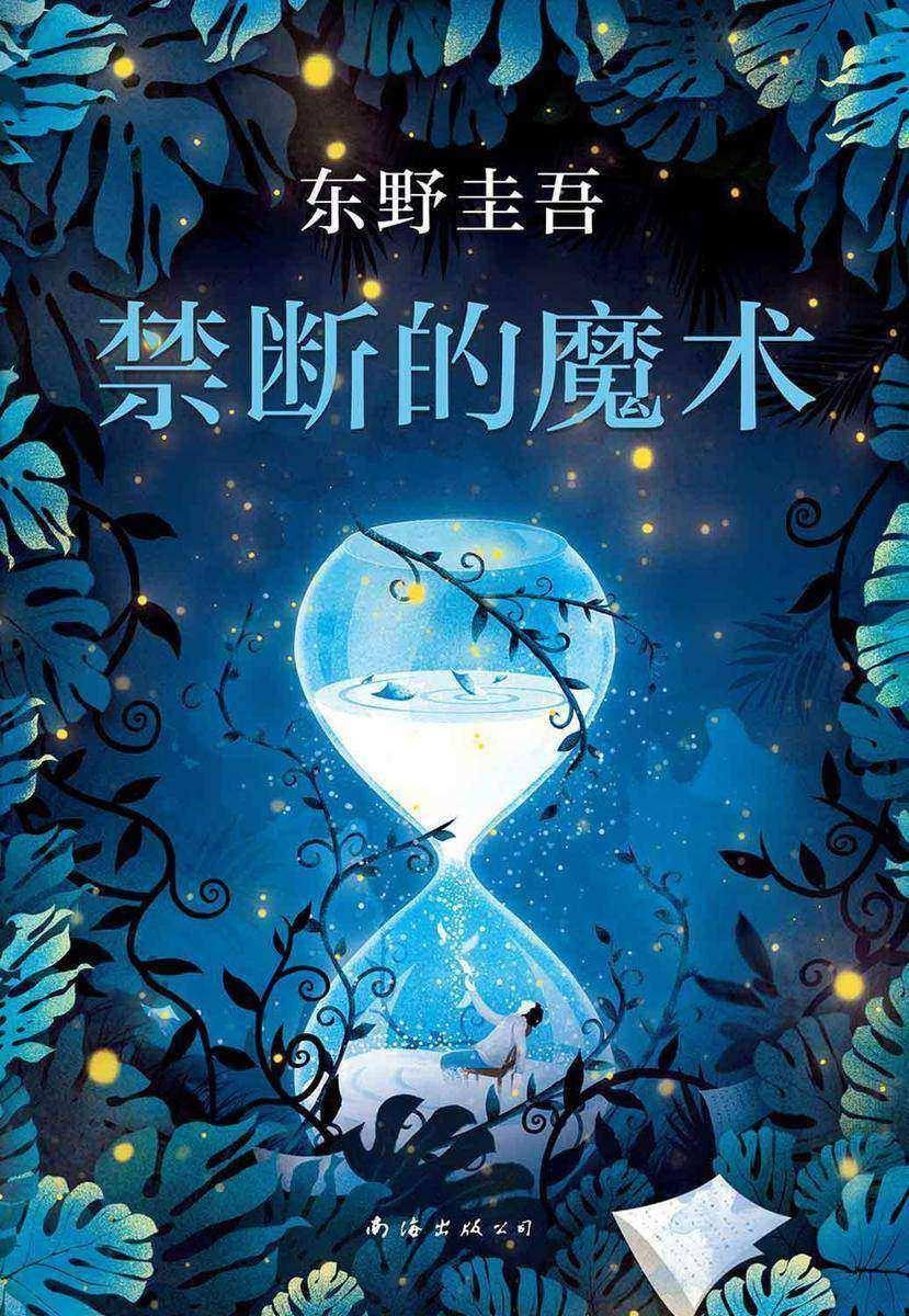 禁断的魔术(日本年度图书榜TOP2,仅次于《解忧杂货店》《嫌疑人X的献身》系列全新长篇小说)