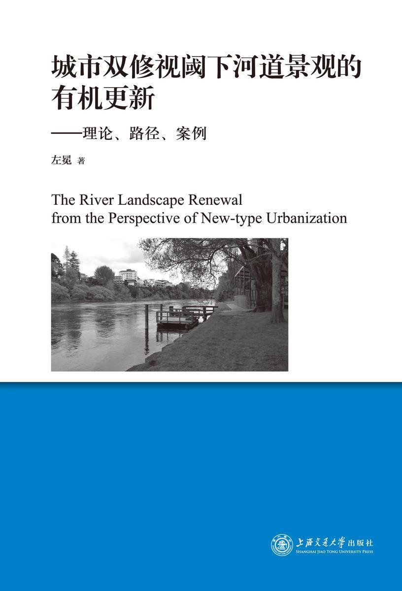 城市双修视阈下河道景观的有机更新:理论、路径、案例