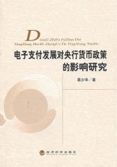 电子支付发展对央行货币政策的影响研究(仅适用PC阅读)