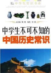 中学生不可不知的中国历史常识