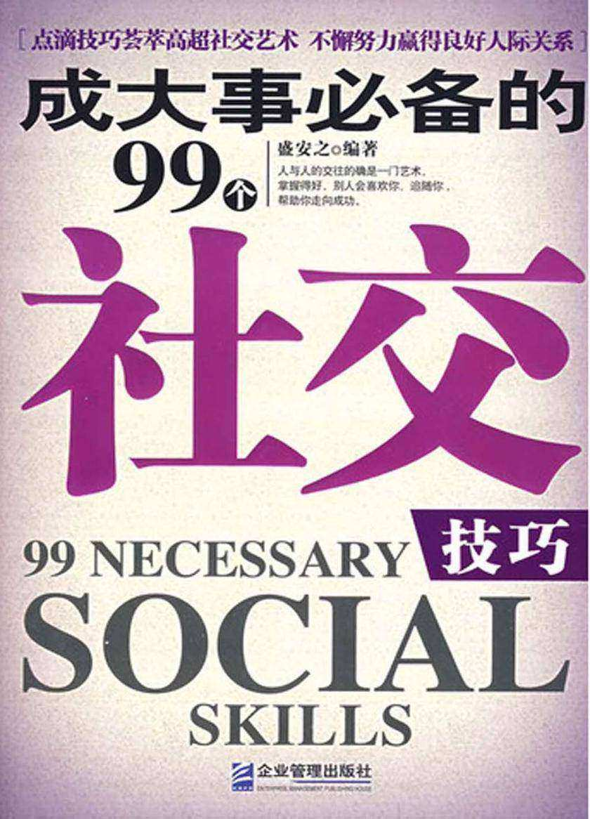 成大事必备的99个社交技巧