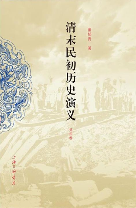清末民初历史演义(第四卷)