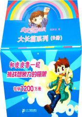 皮皮鲁总动员之大长篇系列 礼品盒装(共6册)(试读本)