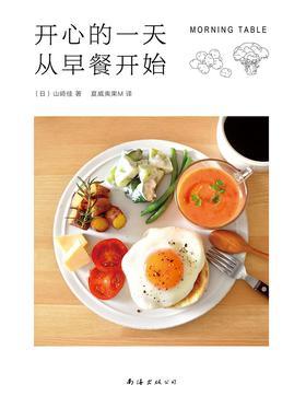 开心的一天从早餐开始
