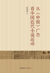 从《申报》广告看中国近代小说运动