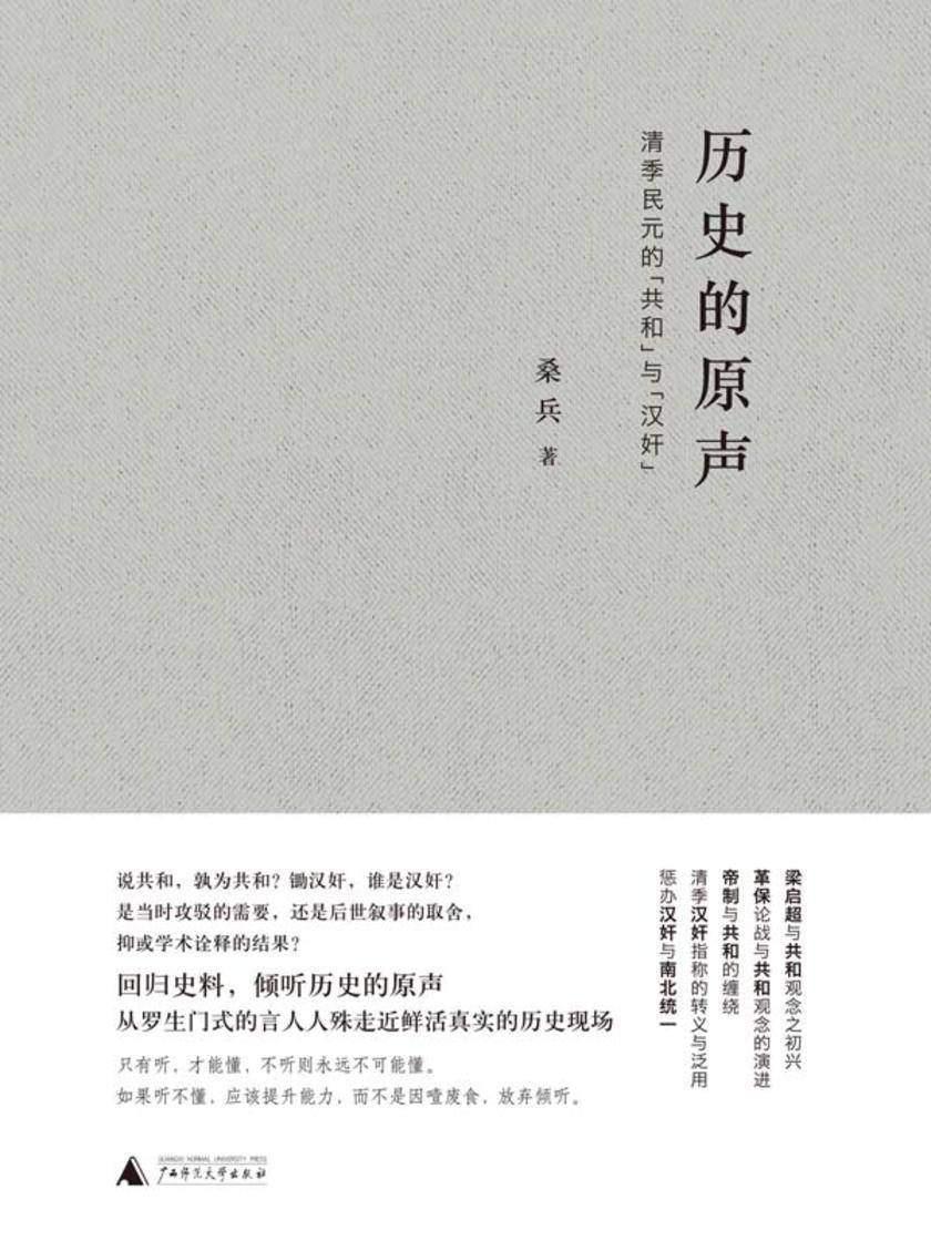 """历史的原声:清季民元的""""共和""""与""""汉奸"""""""