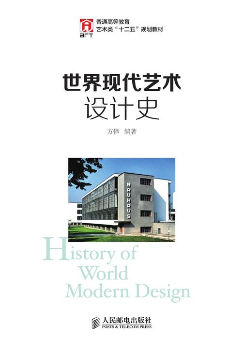 世界现代艺术设计史