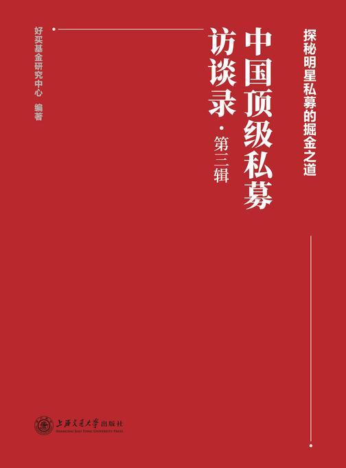 中国顶级私募访谈录(第三辑)