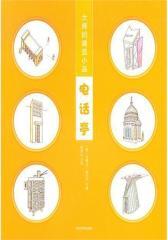 大师的建筑小品·电话亭(试读本)
