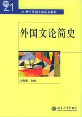 外国文论简史(仅适用PC阅读)