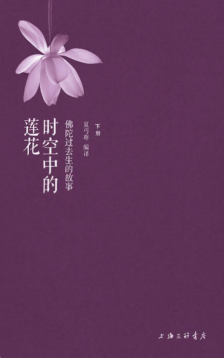 时空中的莲花(下册)