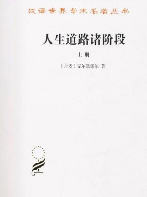 人生道路诸阶段16413-9