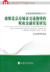 破解北京市城市交通拥堵的财政金融对策研究(仅适用PC阅读)