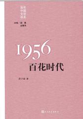1956:百花时代