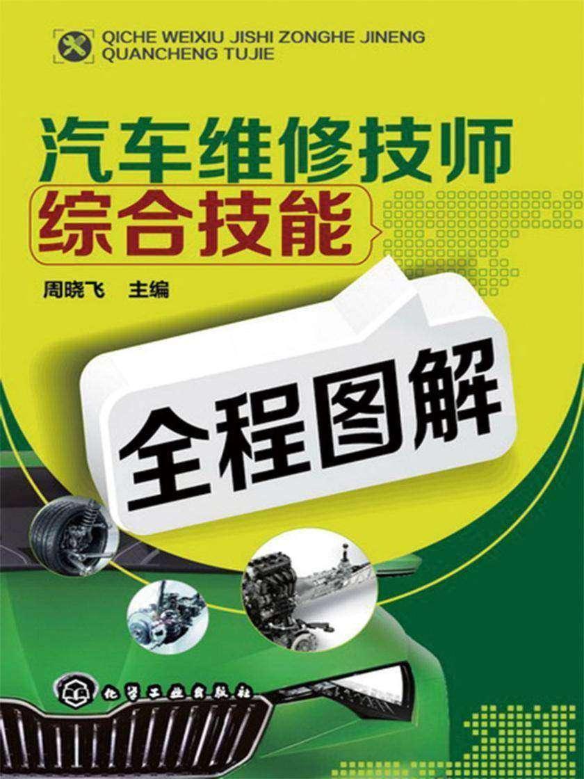 汽车维修技师综合技能全程图解