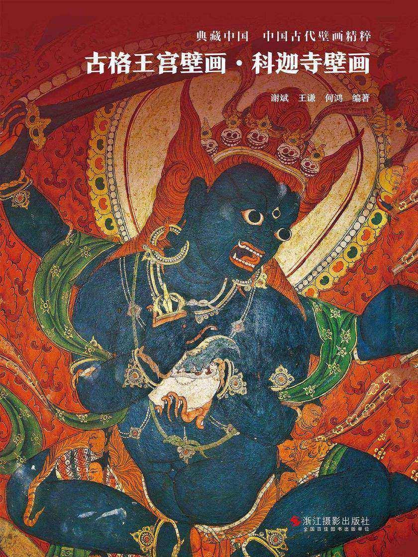 古格王宫壁画·科迦寺壁画(典藏中国·中国古代壁画精粹)