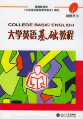 大学英语基础教程(上)教师用书(仅适用PC阅读)