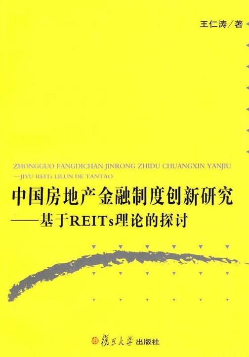 中国房地产金融制度创新研究——基于REITs理论的探讨