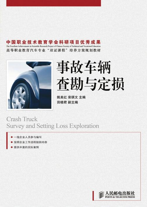 事故车辆查勘与定损