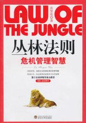 丛林法则——危机管理智慧(试读本)