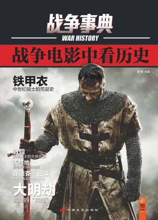 战争电影中看历史