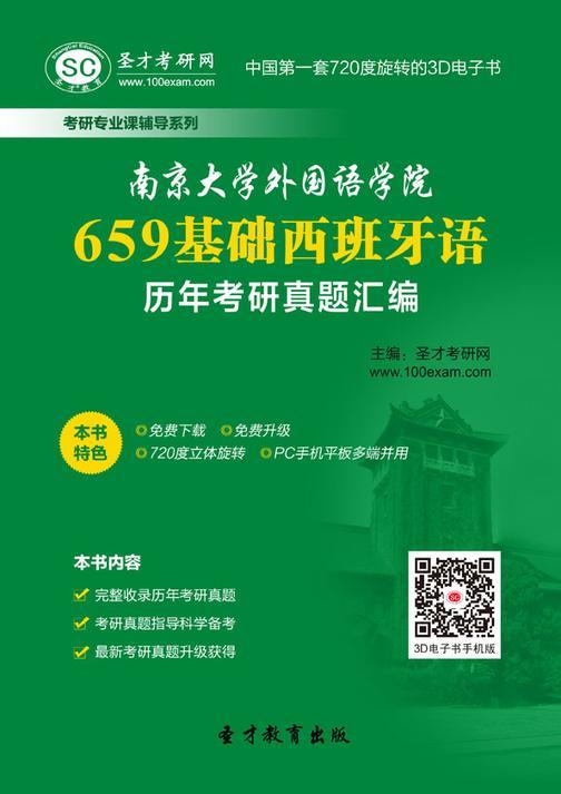 南京大学外国语学院659基础西班牙语历年考研真题汇编