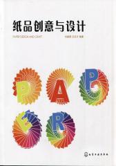 纸品创意与设计