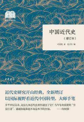中国近代史(增订本)--国民阅读经典(平装)(试读本)