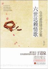 六世达赖情歌——仓央嘉措情诗集(试读本)