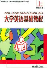 大学英语基础教程(上)学生用书(仅适用PC阅读)