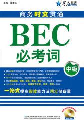 商务时文贯通BEC必考词(中级)(仅适用PC阅读)