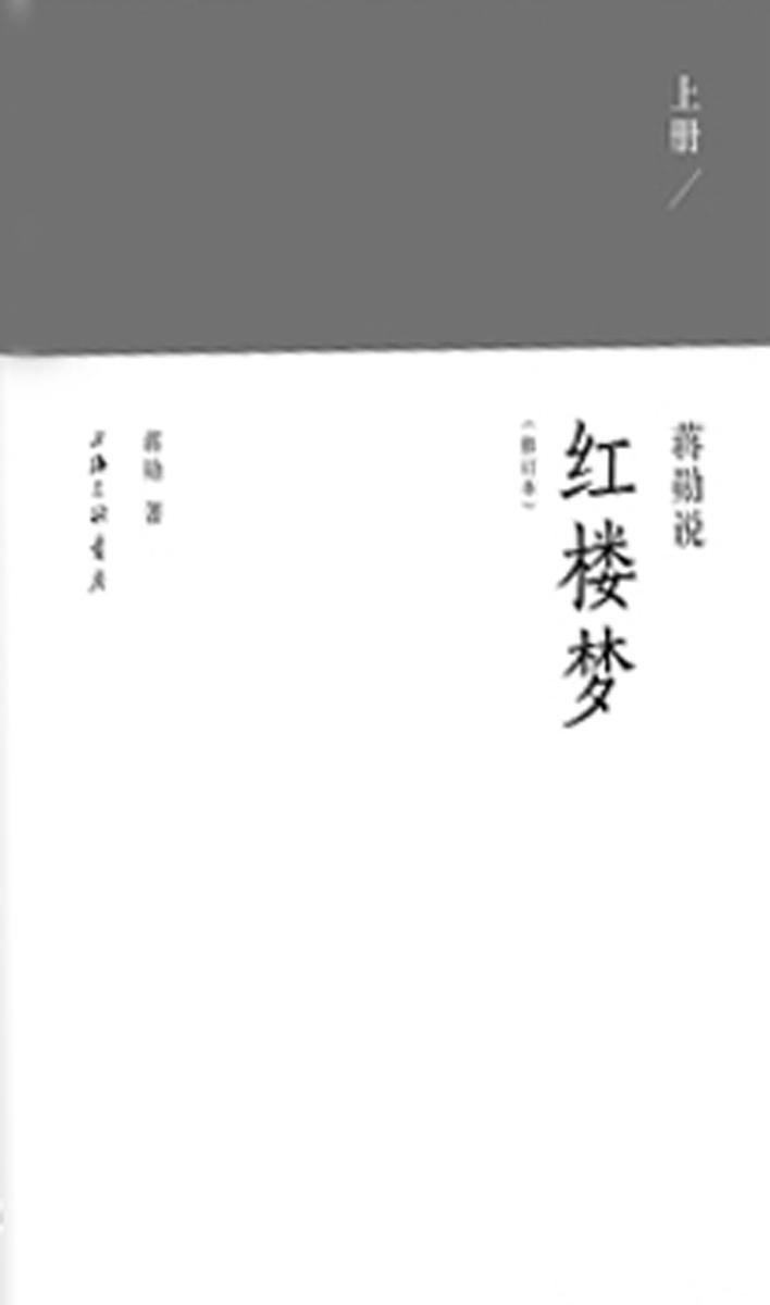 蒋勋说红楼梦(上卷)【精装】
