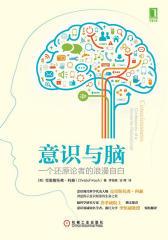 意识与脑:一个还原论者的浪漫自白