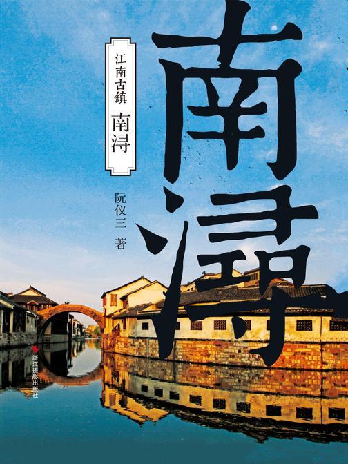 南浔(江南古镇)