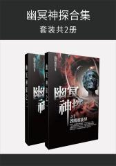 幽冥神探合集(套装共2册)