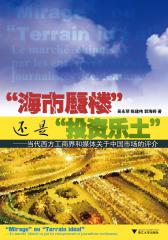 """""""海市蜃楼""""还是""""投资乐土""""——当代西方工商界和媒体关于中国市场的评介"""