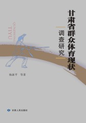 甘肃省群众体育现状调查研究(仅适用PC阅读)