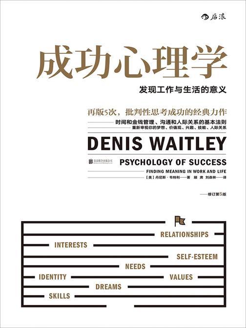 成功心理学(教你时间和金钱管理、沟通和人际关系的基本法则,用系统科学的心理学工具发现工作与生活的意义!)