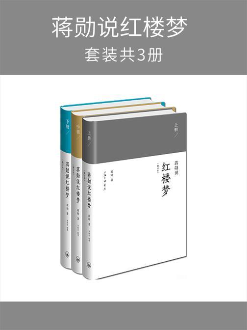 蒋勋说红楼梦(套装共3册)