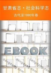 甘肃省志·社会科学志:古代至1990年卷