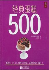 经典蛋糕500(试读本)