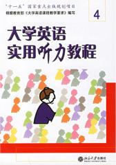 大学英语实用听力教程(4)(仅适用PC阅读)