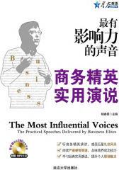 最有影响力的声音:商务精英实用演说