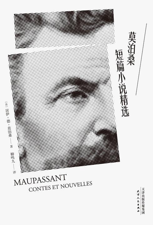 莫泊桑短篇小说精选