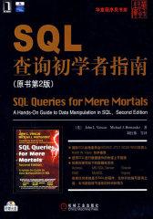 SQL查询初学者指南(原书第2版)(附光盘)(试读本)