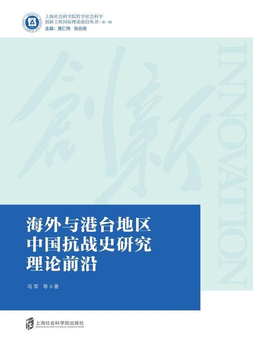 海外与港台地区中国抗战史研究理论前沿