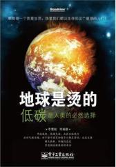 地球是烫的——低碳是人类的必然选择(试读本)